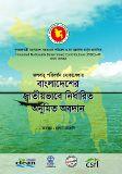 Foto de CLEAN (Coastal Livelihoods and Environmental Action Network) Khulna Sadar